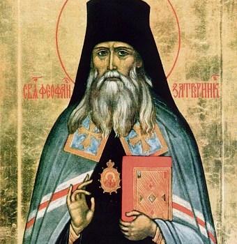Sveti Teofan Zatvornik