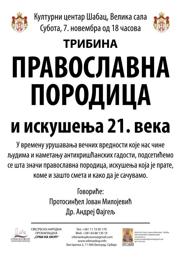 Трибина 2015.11.07 - Православна породица и искушења 21 века-01