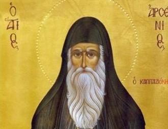 Св Арсеније Кападокијски
