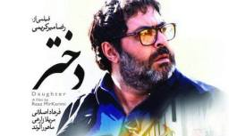 ناصر محمدخانی، قصاص، شهرت، آزادی، … و سینما