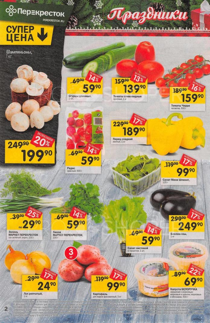 Акции в Перекрёстке: каталог Перекрёсток с 8 по 14 января 2019: полный каталог, скидки в супермаркете Перекрёсток с 8 по 14 января