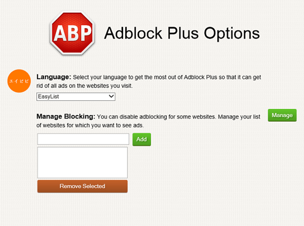 Internet_Explorer_Addons_AdBlock_Plus