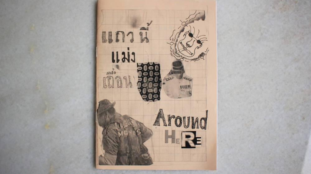 aroundhere