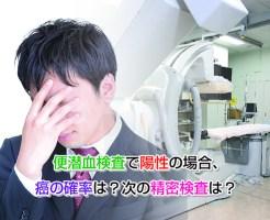 便潜血検査で陽性の場合