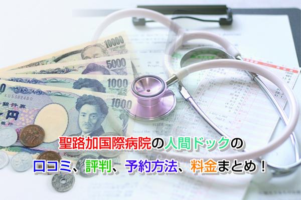 St. Luke's International Hospital Eye-catching image 2