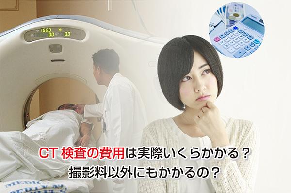 CT検査の費用は
