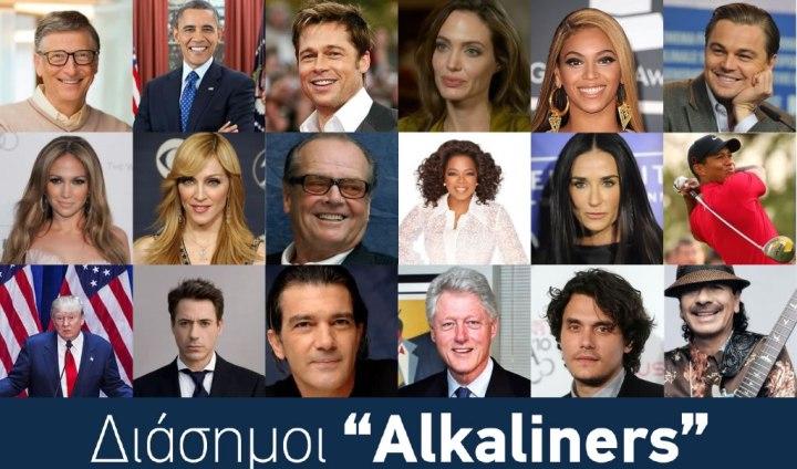 diasimoi_alkaliners_me_lezanta
