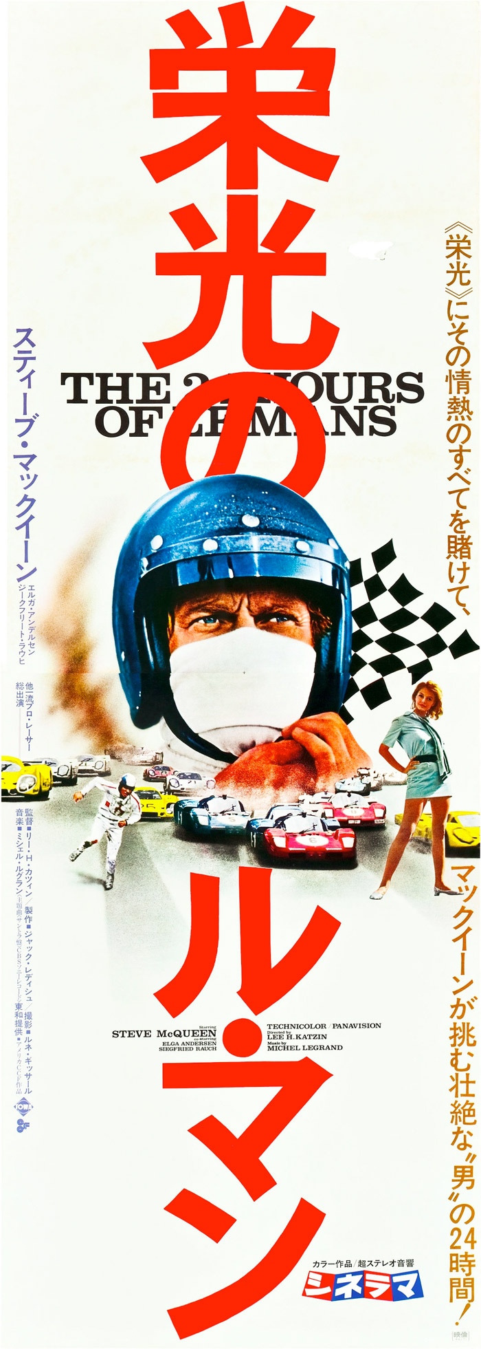 Le Mans (Towa, 1971) :: Movie Poster