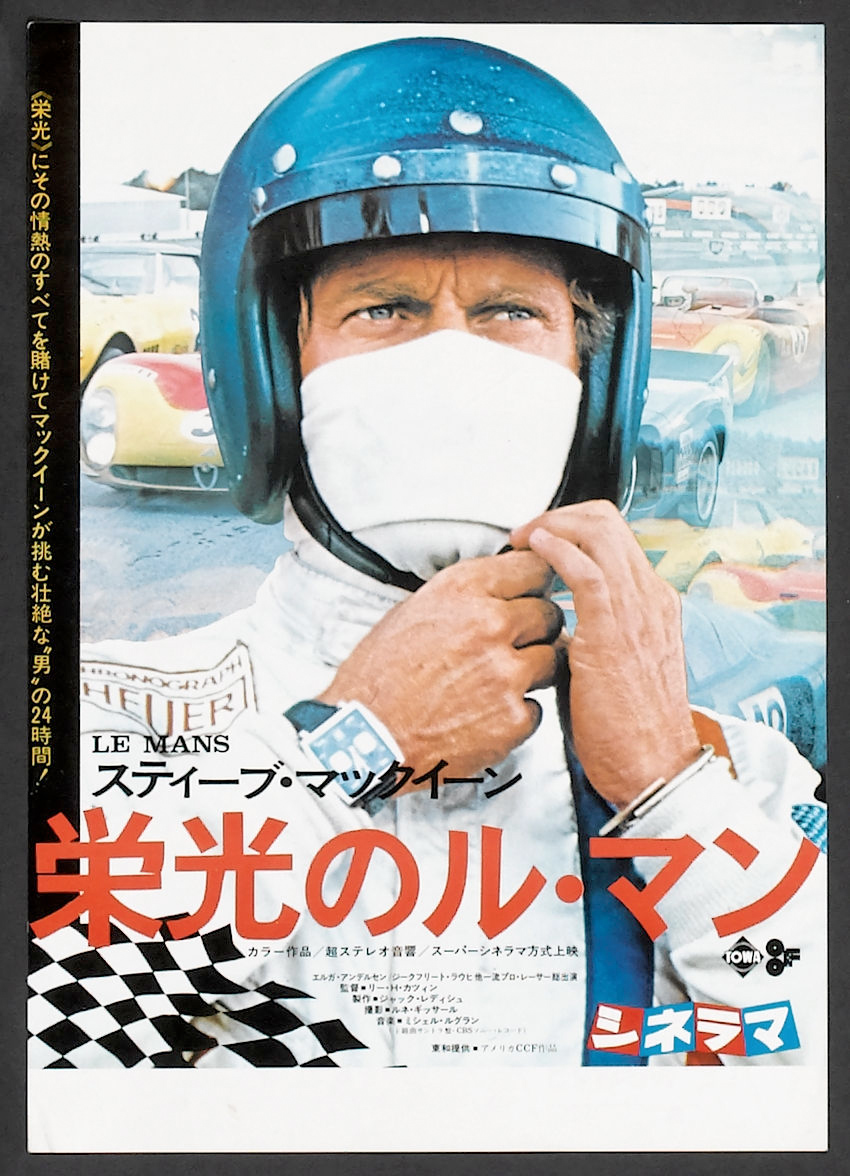 Le Mans (1971) :: Japanese Movie Poster