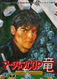 Mahjong Cop