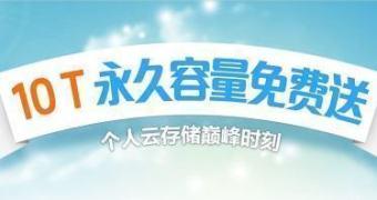 Empresa chinesa oferece 10 TB de armazenamento na nuvem di grátis