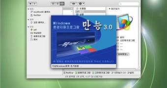 Eu acho que já vi esse Linux da Melhor Coreia em algum lugar…