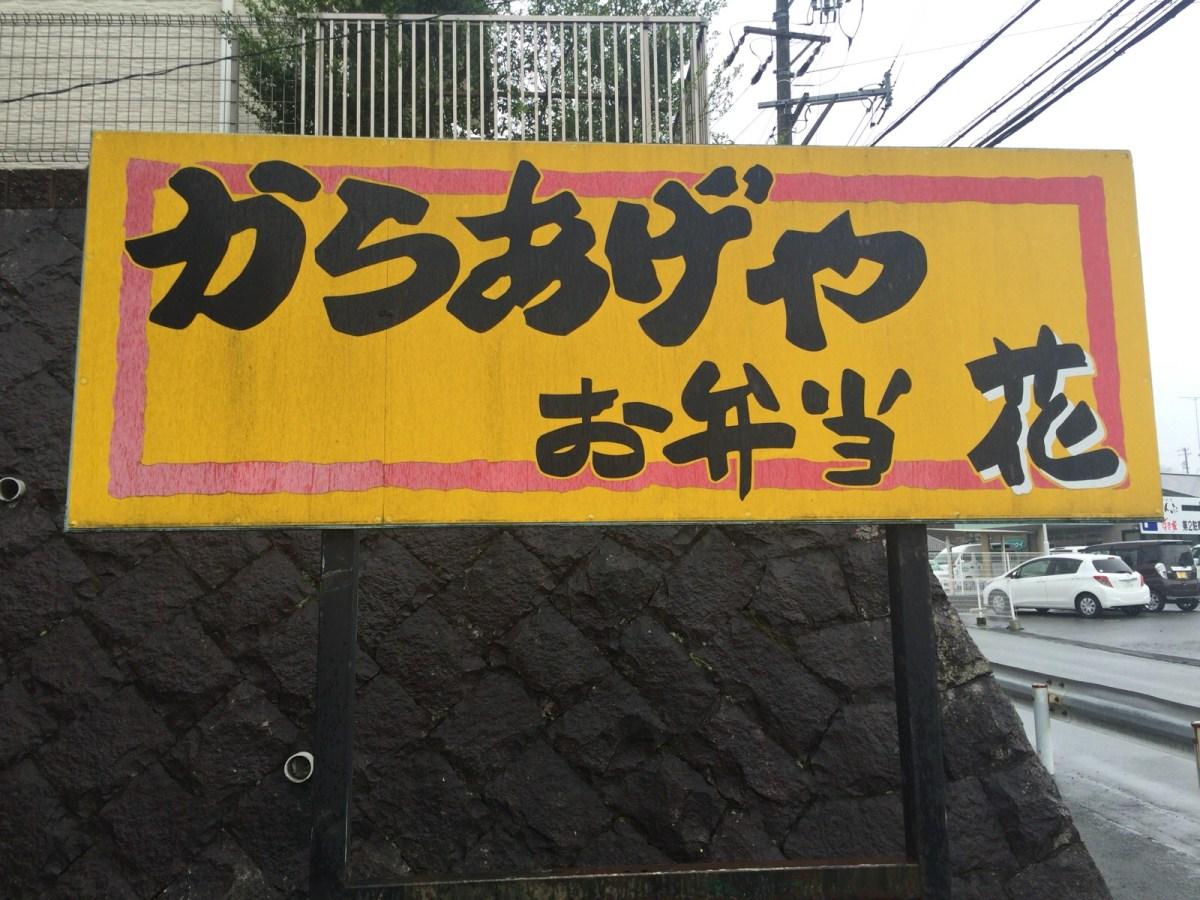 三重県松阪市で弁当食べるなら、からあげや「花」のコスパがヤバイ超穴場