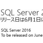 SQL Server 2016のリリース日は6月1日に
