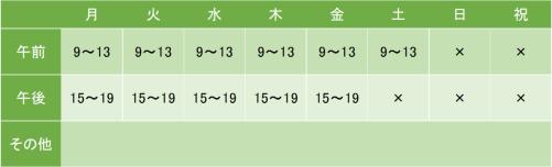 三木メンタルクリニックの診療時間について