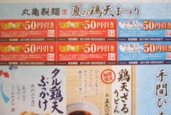 丸亀製麺 50円引きクーポン