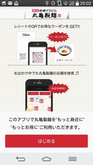 丸亀製麺アプリ1