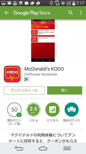 マクドナルドKODO(鼓動)アプリ開く画面