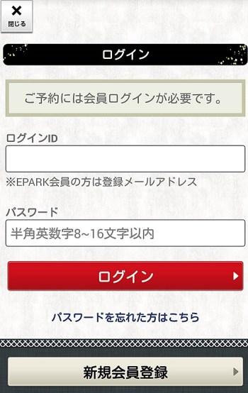 くら寿司 予約アプリEPARKのログイン画面