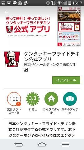 ケンタッキー 公式アプリ(Android)