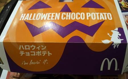 マクドナルド 「ハロウィン魔女ポテト紫いも&チョコソース」