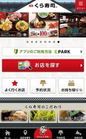 くら寿司 予約アプリ初期画面