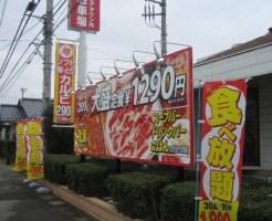 焼肉「宝島」の写真