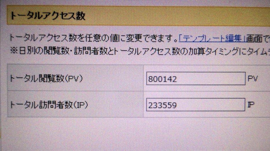 閲覧数 800000突破