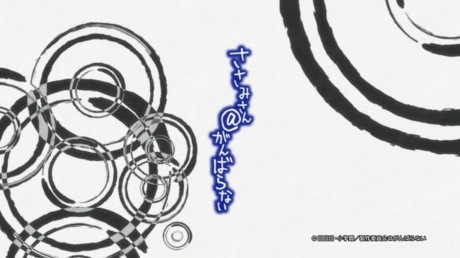 Sasami-san@Ganbaranai Title