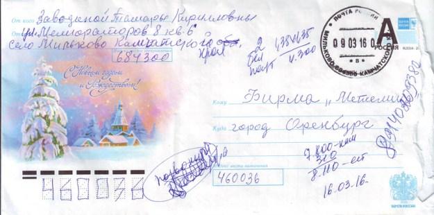 Женщина из Камчатки просит васлать две белые пуховые паутинки