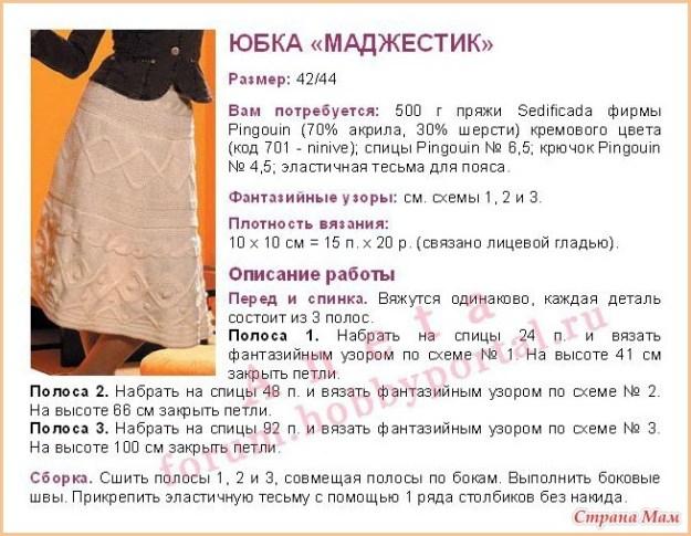 Кремовая юбка