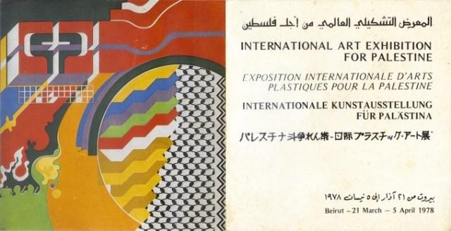 Exterior of exhibition invitation,International Art Exhibition for Palestine, Beirut, 1978, Source: Mona Saud