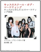 KISS School of Marketing Japanese Translation