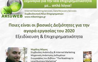 Μιχάλης Μίγγος - Επιχειρηματικότητα & Αγορά Εργασίας