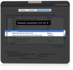 Αλλαγή γλώσσας στο Os X ! [Mac 101]