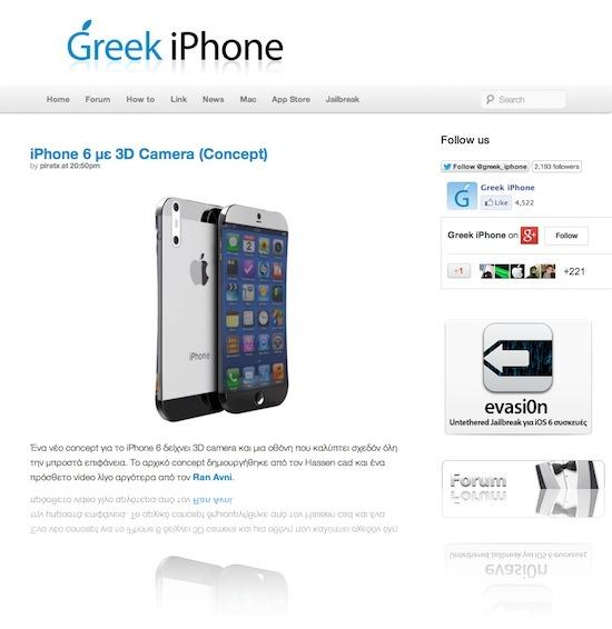 greekiphone