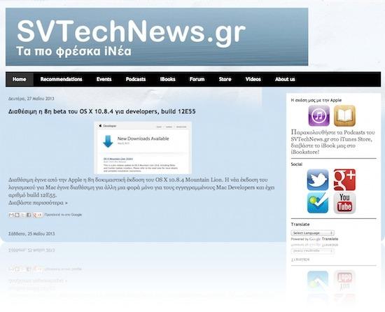 svtechnews