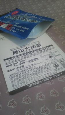 とうざん大地震 試写会招待状(3/17、会場 九段会館)