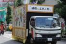浦和よさこい地方車