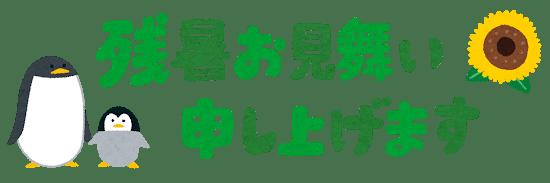 summer_message_zansyo_yoko