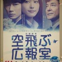 Yui Aragaki Flying PR Office