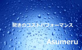 asu-003
