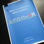 【無料】「レバリエイトの本質」でアフィリエイトの本質を学ぶべし