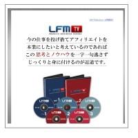 LFM画像