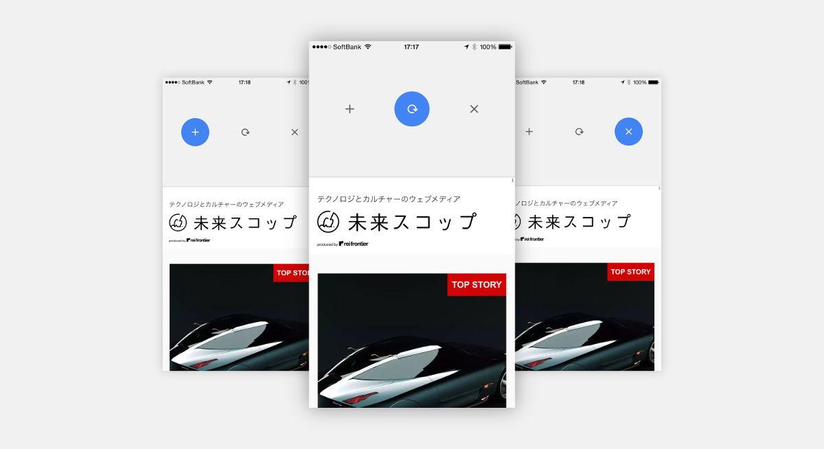 """iOS版""""Chrome""""の地味アップデートがさり気にスゴク便利だけど知ってた?"""