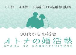 new_オトナの婚活塾バナー
