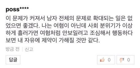 강남역 화장실 살인사건 이후 온라인 해시태그 추모 물결, 일각의 주장
