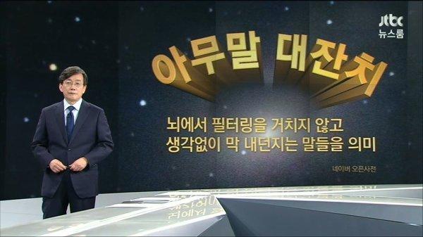 뉴스에서 아무말 대잔치를 설명해줬다. 순간 눈을 의심 (출처 : JTBC 뉴스룸 캡쳐)