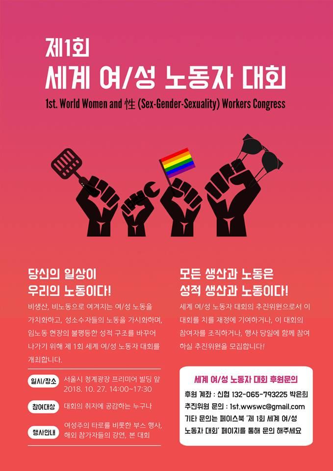 제1회 세계 여/성노동자대회 포스터