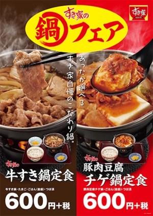 0206_003_2校[チゲ鍋]キャンペーンポスターB